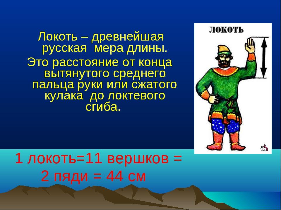 Локоть – древнейшая русская мера длины. Это расстояние от конца вытянутого с...