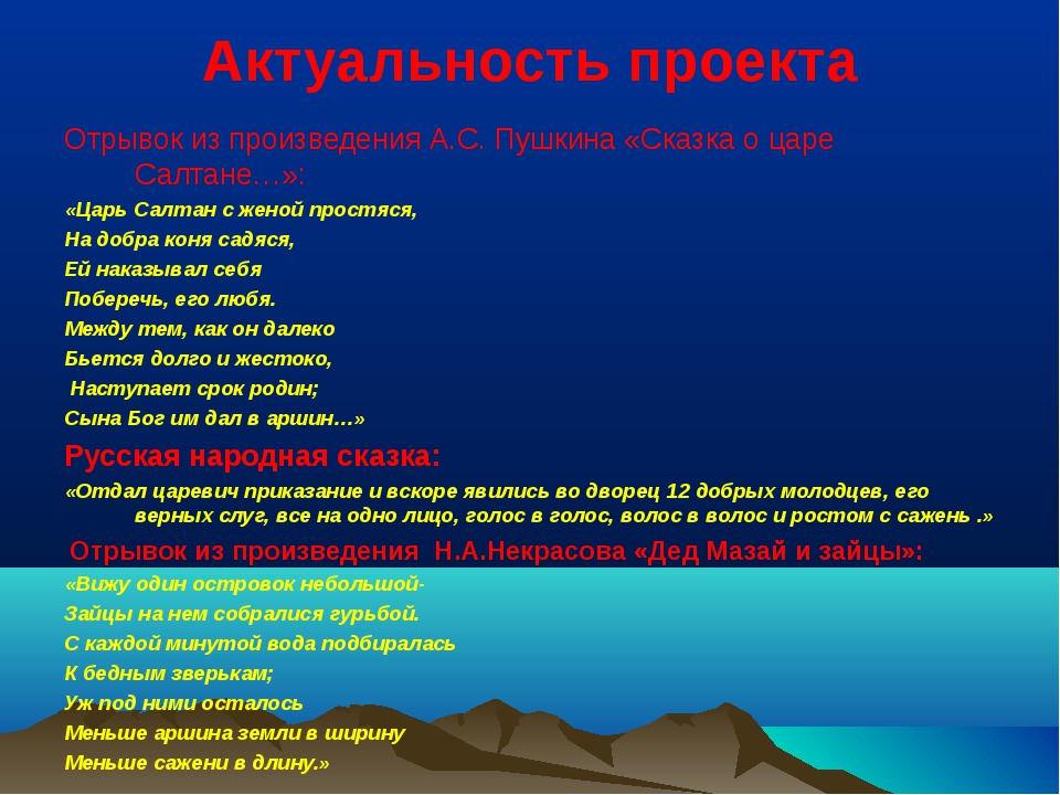Актуальность проекта Отрывок из произведения А.С. Пушкина «Сказка о царе Салт...