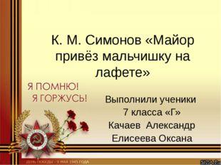 Выполнили ученики 7 класса «Г» Качаев Александр Елисеева Оксана К. М. Симонов