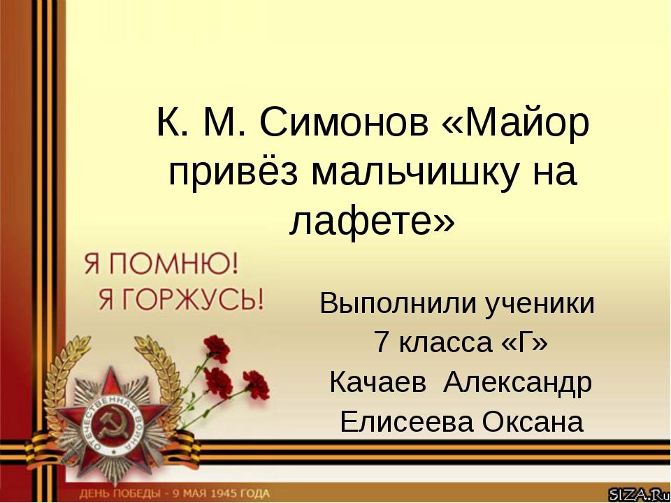 Выполнили ученики 7 класса «Г» Качаев Александр Елисеева Оксана К. М. Симонов...