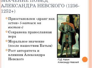 ЗНАЧЕНИЕ ПОБЕД АЛЕКСАНДРА НЕВСКОГО (1236-1252+) Приостановлен «дранг нах осте