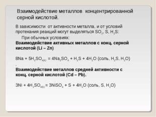 Взаимодействие металлов концентрированной серной кислотой. В зависимости от