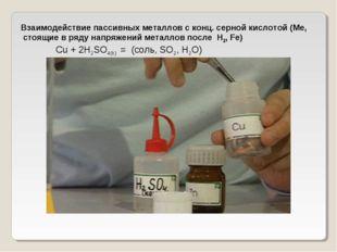 Взаимодействие пассивных металлов с конц. серной кислотой (Me, стоящие в ряд