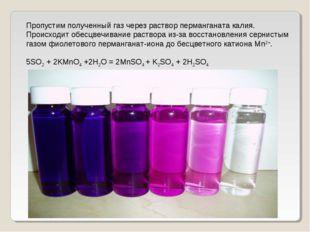 5SO2+ 2KMnO4+2H2O = 2MnSO4+ K2SO4+ 2H2SO4 Пропустим полученный газ через