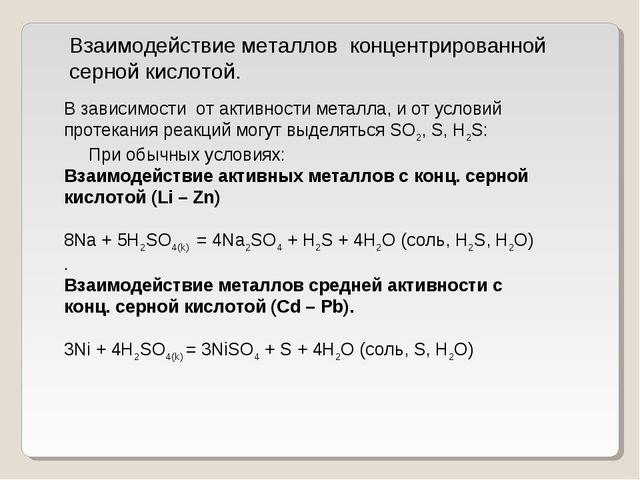 Взаимодействие металлов концентрированной серной кислотой. В зависимости от...