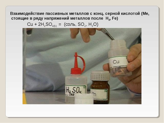 Взаимодействие пассивных металлов с конц. серной кислотой (Me, стоящие в ряд...