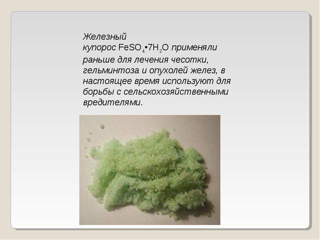 Железный купоросFеSО4•7Н2Oприменяли раньше для лечения чесотки, гельминтоза...