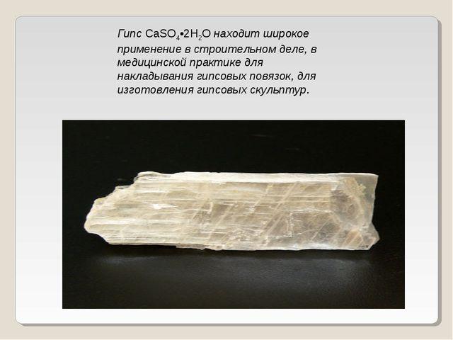 ГипсСаSO4•2Н2Oнаходит широкое применение в строительном деле, в медицинской...
