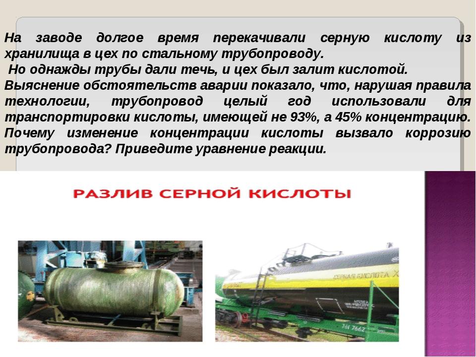 На заводе долгое время перекачивали серную кислоту из хранилища в цех по стал...