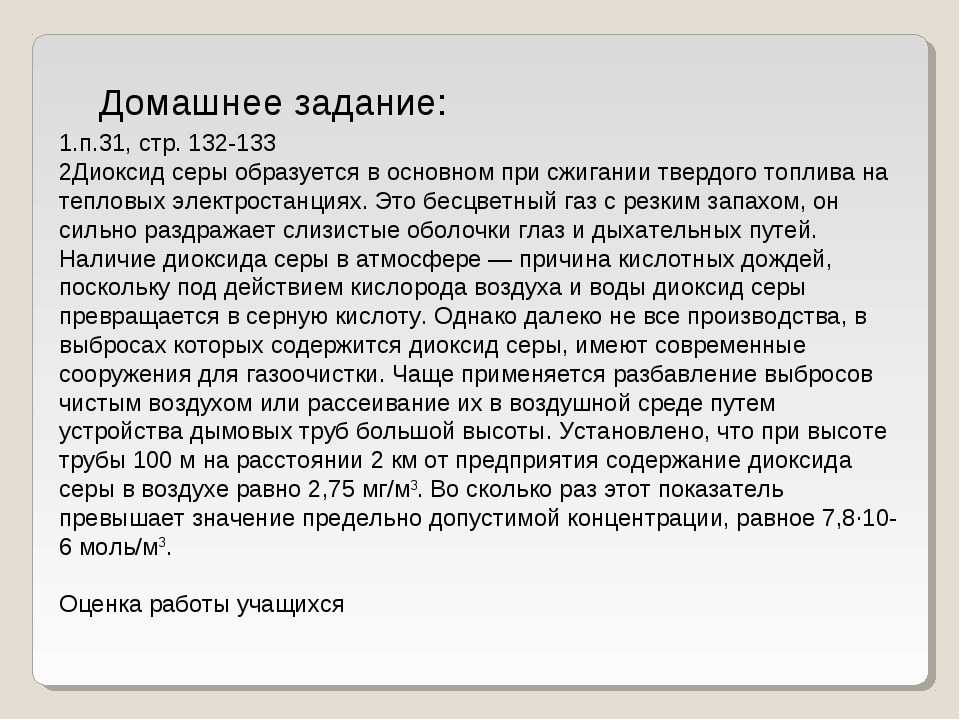 Домашнее задание: 1.п.31, стр. 132-133 2Диоксид серы образуется в основном пр...