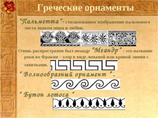 """Греческие орнаменты """"Пальметта""""- стилизованное изображение пальмового листа з"""