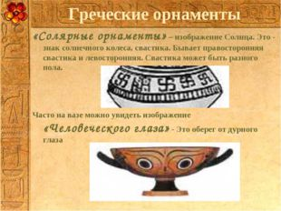 Греческие орнаменты «Солярные орнаменты» – изображение Солнца. Это - знак сол