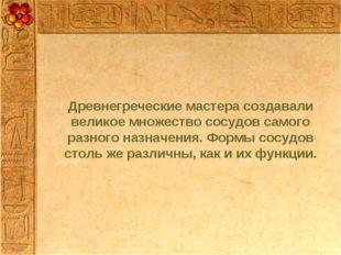 Древнегреческие мастера создавали великое множество сосудов самого разного на