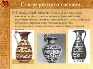 Стили росписи сосудов. 2-й ковровый стиль. В VII в. до н. э в Коринфе возника