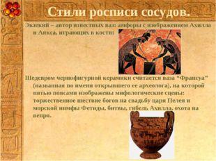 Стили росписи сосудов. Экзекий – автор известных ваз: амфоры с изображением А