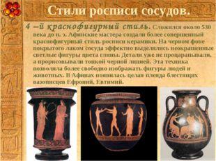 Стили росписи сосудов. 4 –й краснофигурный стиль. Сложился около 530 века до