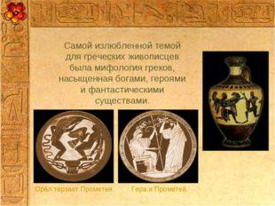 Самой излюбленной темой для греческих живописцев была мифология греков, насыщ