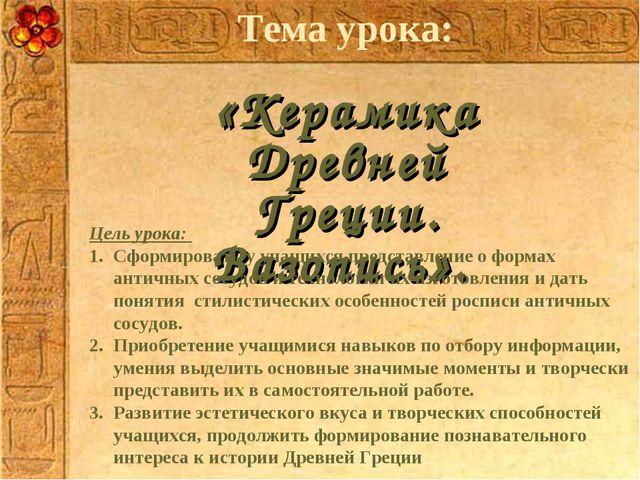 Тема урока: «Керамика Древней Греции. Вазопись». Цель урока: Сформировать у у...