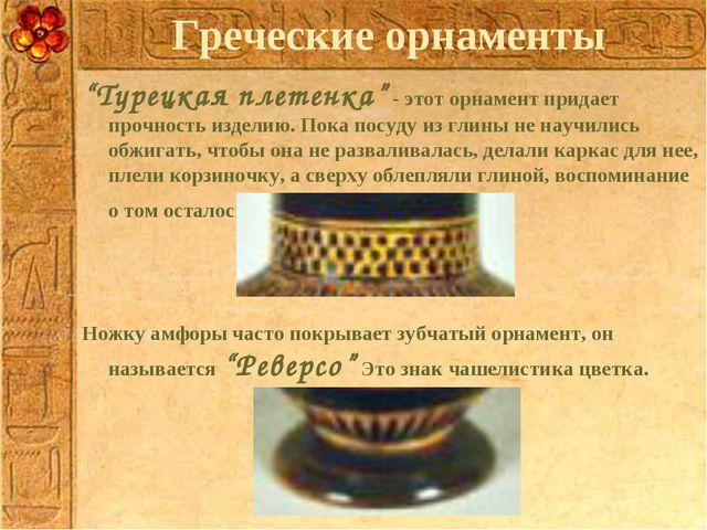 """Греческие орнаменты """"Турецкая плетенка"""" - этот орнамент придает прочность изд..."""