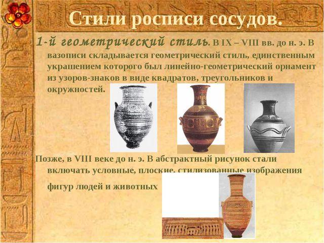 Стили росписи сосудов. 1-й геометрический стиль. В IX – VIII вв. до н. э. В в...