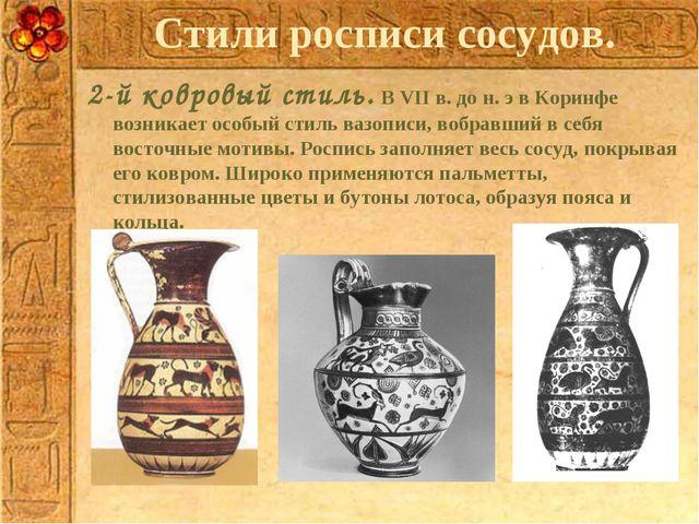 Стили росписи сосудов. 2-й ковровый стиль. В VII в. до н. э в Коринфе возника...