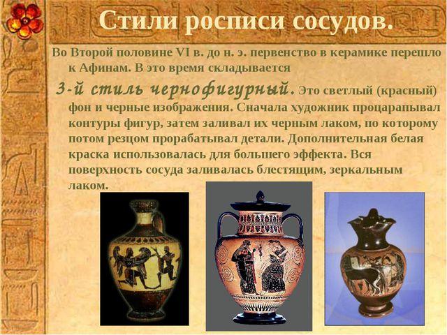 Стили росписи сосудов. Во Второй половине VI в. до н. э. первенство в керамик...
