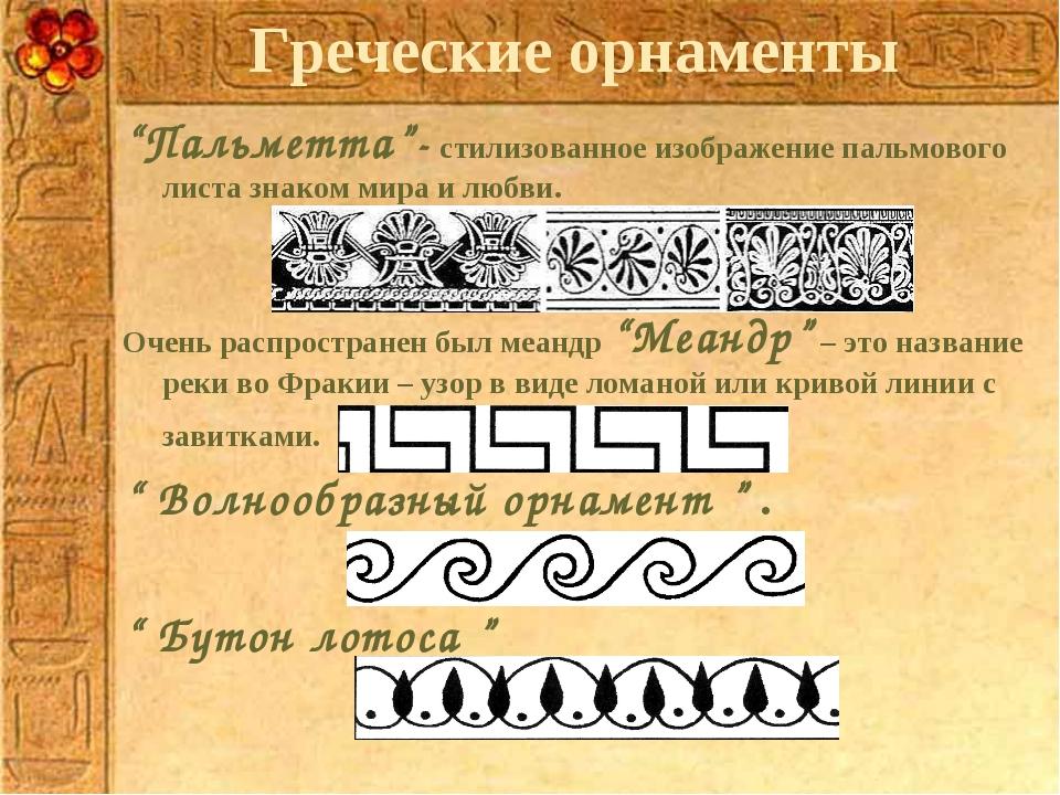 """Греческие орнаменты """"Пальметта""""- стилизованное изображение пальмового листа з..."""