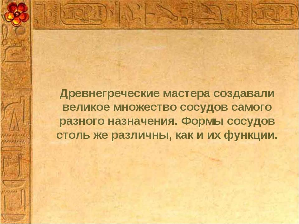 Древнегреческие мастера создавали великое множество сосудов самого разного на...