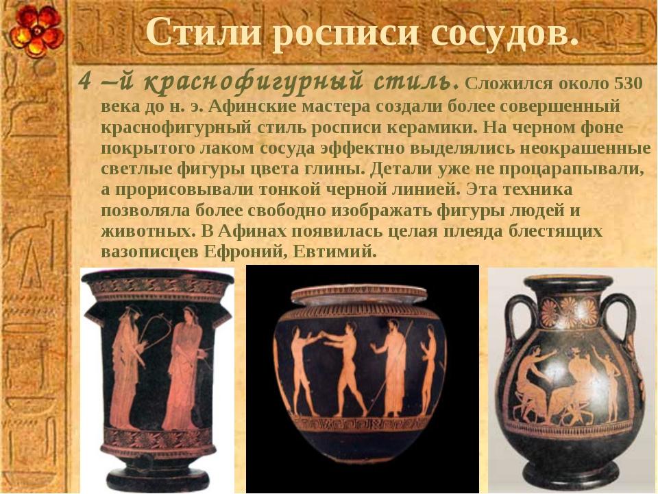 Стили росписи сосудов. 4 –й краснофигурный стиль. Сложился около 530 века до...
