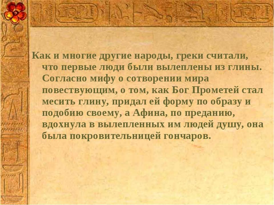 Как и многие другие народы, греки считали, что первые люди были вылеплены из...