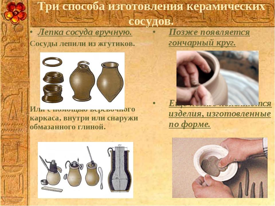 Три способа изготовления керамических сосудов.