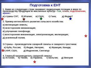 Подготовка к ЕНТ 1. Какие из следующих стран занимают лидирующие позиции в ми