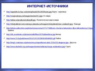 ИНТЕРНЕТ-ИСТОЧНИКИ http://agroinfo.kz/wp-content/uploads/2013/02/karta.jpg Ка