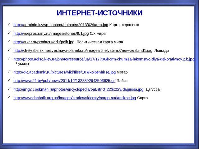 ИНТЕРНЕТ-ИСТОЧНИКИ http://agroinfo.kz/wp-content/uploads/2013/02/karta.jpg Ка...