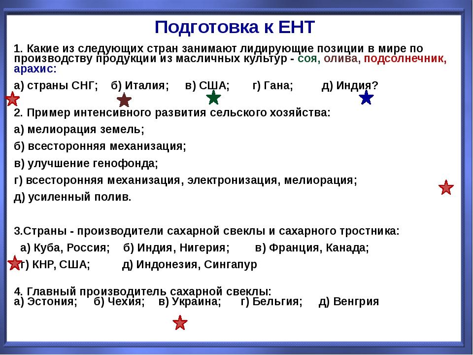 Подготовка к ЕНТ 1. Какие из следующих стран занимают лидирующие позиции в ми...