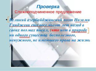 Проверка Сложноподчиненное предложение Великий азербайджанский поэт Низами Г