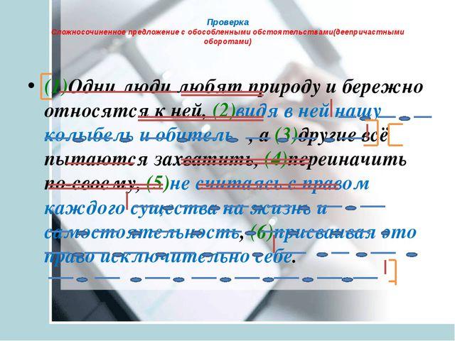 Проверка Сложносочиненное предложение с обособленными обстоятельствами(деепри...