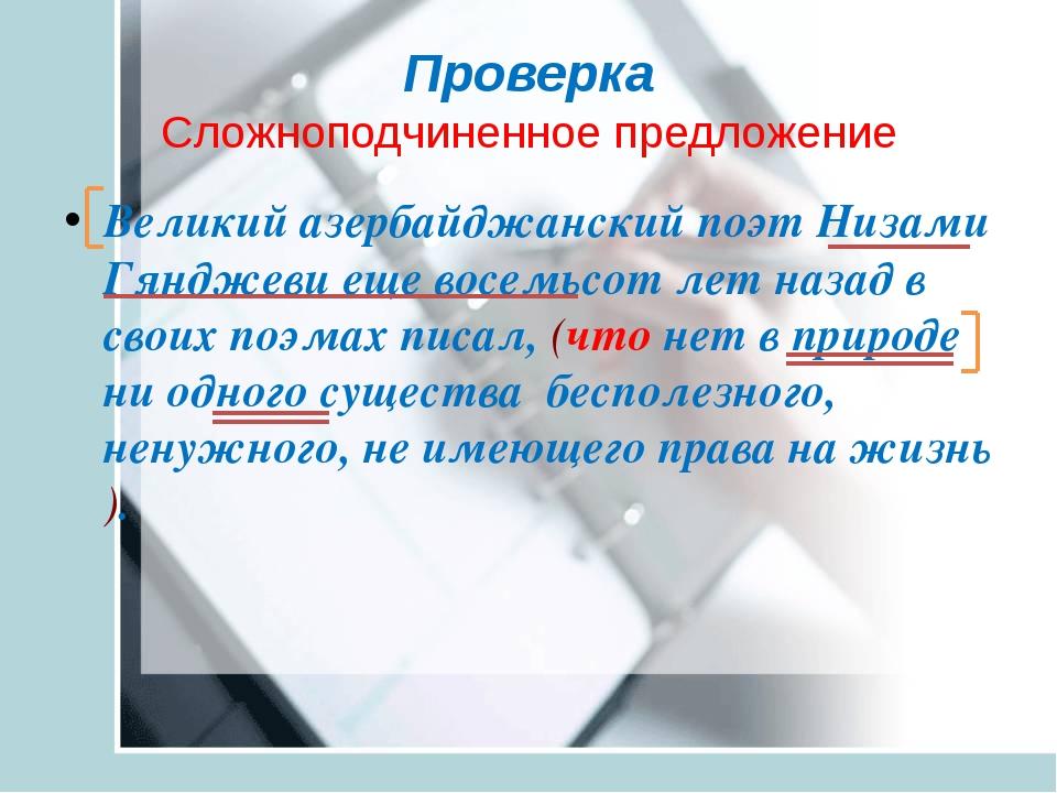 Проверка Сложноподчиненное предложение Великий азербайджанский поэт Низами Г...
