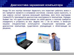 Диагностика заражения компьютера Когда ПК или ноутбук начинает барахлить или