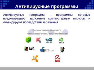 Антивирусные программы Антивирусные программы – программы, которые предотвращ