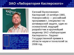 Евгений Валентинович Касперский (4 октября 1965, Новороссийск) — российский