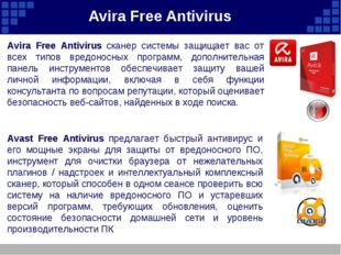 Avira Free Antivirus Avira Free Antivirus сканер системы защищает вас от все