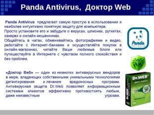 Panda Antivirus, Доктор Web Panda Antivirus предлагает самую простую в испо
