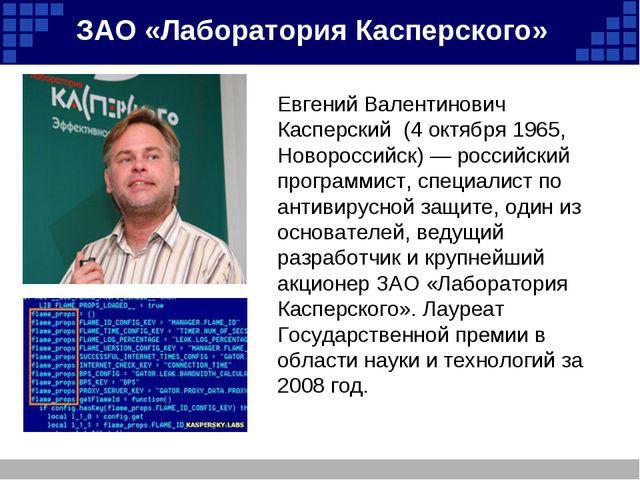 Евгений Валентинович Касперский (4 октября 1965, Новороссийск) — российский...