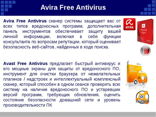 Avira Free Antivirus Avira Free Antivirus сканер системы защищает вас от все...