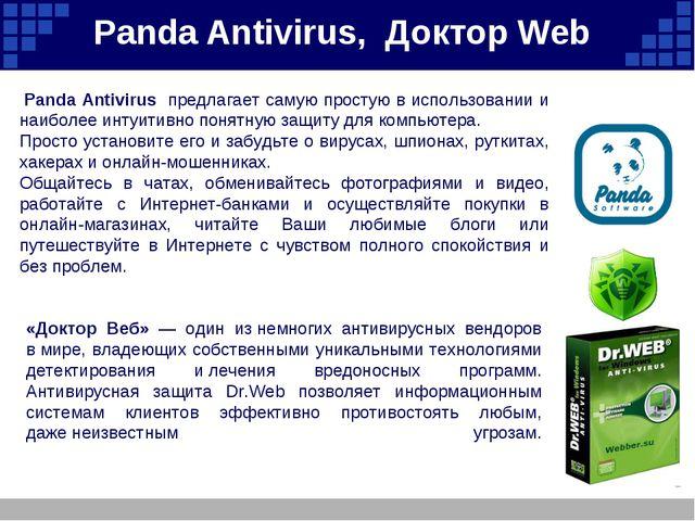 Panda Antivirus, Доктор Web Panda Antivirus предлагает самую простую в испо...