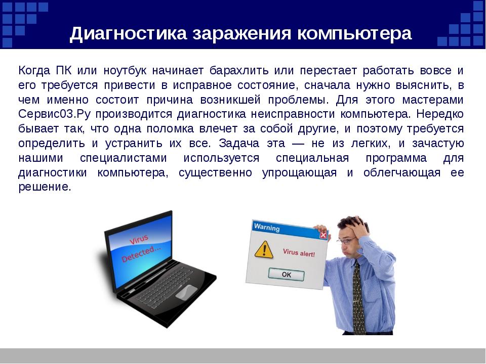 Диагностика заражения компьютера Когда ПК или ноутбук начинает барахлить или...