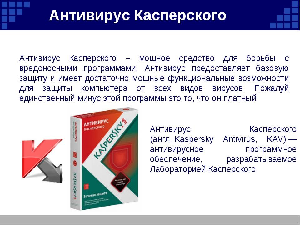 Антивирус Касперского – мощное средство для борьбы с вредоносными программами...