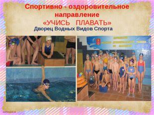 Спортивно - оздоровительное направление «УЧИСЬ ПЛАВАТЬ» Дворец Водных Видов С