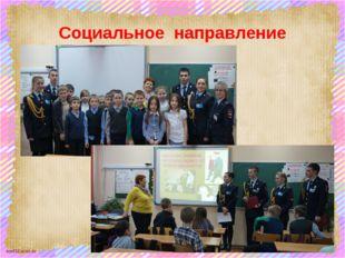 Социальное направление scul32.ucoz.ru